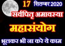 पितृ विसर्जन सर्वपितृ अमावस्या शुभ योग 2020 Pitra Visarjan Amavasya Date 2020