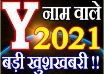 Y Name Rashifal 2021   Y नाम राशिफल 2021   Y Name Horoscope 2021