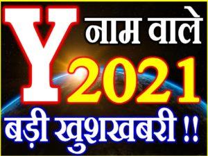 Y Name Rashifal 2021
