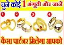 चुने कोई एक अंगूठी जाने कैसा मिलेगा आपको पार्टनर Pick One Ring Love Personality Test