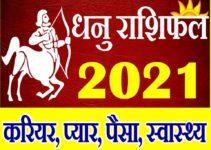 धनु राशि भविष्यफल 2021 | Dhanu Rashi 2021 Rashifal | Sagittarius Horoscope 2021