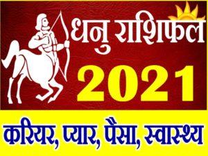 Dhanu Rashi 2020 Rashifal