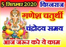 सितम्बर गणेश चतुर्थी शुभ मुहूर्त 2020 Ashwin Ganesh Chaturthi 2020