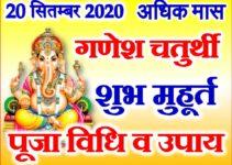 अधिक विनायक चतुर्थी शुभ मुहूर्त 2020 Ashwin Vinayak Chaturthi Date 2020