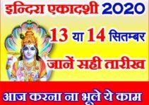 इन्दिरा एकादशी व्रत 2020 Indira Ekadashi Date Time Puja Muhurat 2020