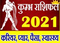 कुंभ राशि भविष्यफल 2020 | Kumbh Rashi 2020 Rashifal | Aquarius Horoscope 2021