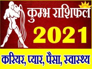 Kumbh Rashi 2020 Rashifal