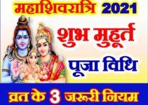 महाशिवरात्रि कब है 2021 Mahashivratri 2021 Date Time Shubh Muhurat