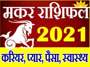 Makar Rashi 2020 Rashifal