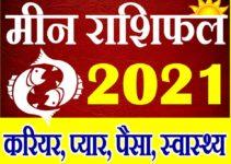 मीन राशि भविष्यफल 2021 | Meen Rashi 2021 Rashifal | Pisces Horoscope 2021
