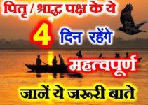 Pitru Paksh 2020 Important Dates पितृ पक्ष के 4 दिन रहेंगे महत्वपूर्ण