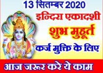 इन्दिरा एकादशी व्रत 2020 कर्ज मुक्ति उपाय Indira Ekadashi Muhurat 2020