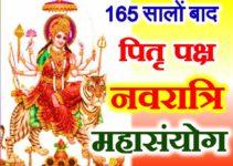 165 साल बाद बना संयोग एक माह बाद होगा नवरात्रो का पर्व Pitra Paksh Shardiya Navratri 2020