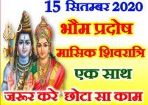 15 September 2020 Pradosh Vrat and mashik Shivratri भौम प्रदोष पूजा उपाय