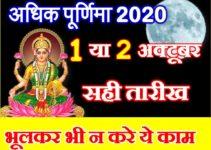 अधिक मास पूर्णिमा कब है 2020 Adhik Purnima 2020 Date Time Muhurat