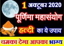 मलमास पूर्णिमा महासंयोग 2020 Adhik Malmaas Purnima 2020 Puja Vidhi Upay