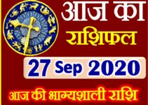 Aaj ka Rashifal in Hindi Today Horoscope 27 सितम्बर 2020 राशिफल