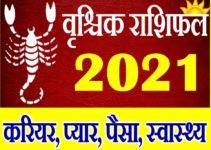 वृश्चिक राशि भविष्यफल 2021   Vrischik Rashi 2021 Rashifal   Scorpio Horoscope 2021