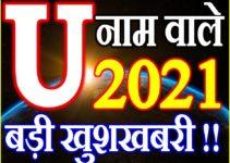 U Name Rashifal 2021   U नाम राशिफल 2021   U Name Horoscope 2021