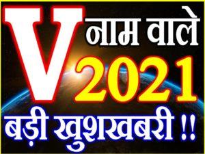 V Name Rashifal 2021