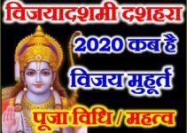 दशहरा तिथि शुभ मुहूर्त 2020 Dussehra 2020 Date Time Shubh Muhurt