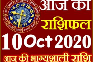 Aaj ka Rashifal in Hindi Today Horoscope 10 अक्टूबर 2020 राशिफल