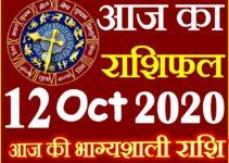 Aaj ka Rashifal in Hindi Today Horoscope 12 अक्टूबर 2020 राशिफल