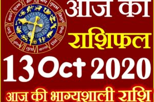 Aaj ka Rashifal in Hindi Today Horoscope13 अक्टूबर 2020 राशिफल