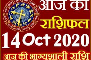 Aaj ka Rashifal in Hindi Today Horoscope 14 अक्टूबर 2020 राशिफल