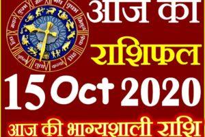 Aaj ka Rashifal in Hindi Today Horoscope 15 अक्टूबर 2020 राशिफल