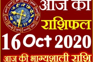 Aaj ka Rashifal in Hindi Today Horoscope 16 अक्टूबर 2020 राशिफल