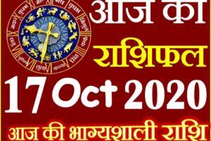 Aaj ka Rashifal in Hindi Today Horoscope 17 अक्टूबर 2020 राशिफल