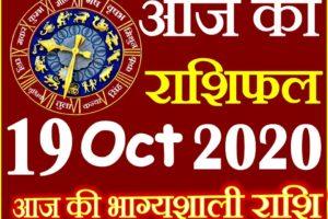 Aaj ka Rashifal in Hindi Today Horoscope 19 अक्टूबर 2020 राशिफल