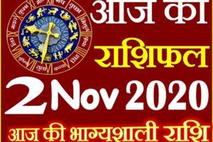 Aaj ka Rashifal in Hindi Today Horoscope 2 नवंबर 2020 राशिफल