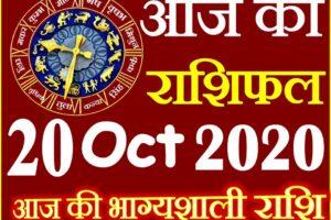 Aaj ka Rashifal in Hindi Today Horoscope 20 अक्टूबर 2020 राशिफल