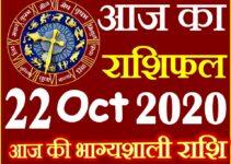Aaj ka Rashifal in Hindi Today Horoscope 22 अक्टूबर 2020 राशिफल