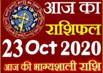 Aaj ka Rashifal in Hindi Today Horoscope 23 अक्टूबर 2020 राशिफल
