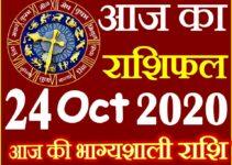 Aaj ka Rashifal in Hindi Today Horoscope 24 अक्टूबर 2020 राशिफल