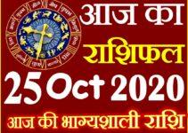 Aaj ka Rashifal in Hindi Today Horoscope 25 अक्टूबर 2020 राशिफल