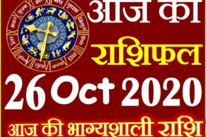 Aaj ka Rashifal in Hindi Today Horoscope 26 अक्टूबर 2020 राशिफल