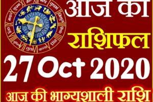 Aaj ka Rashifal in Hindi Today Horoscope 27 अक्टूबर 2020 राशिफल