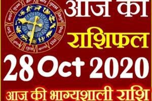 Aaj ka Rashifal in Hindi Today Horoscope 28 अक्टूबर 2020 राशिफल