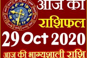 Aaj ka Rashifal in Hindi Today Horoscope 29 अक्टूबर 2020 राशिफल