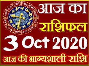 Aaj ka Rashifal in Hindi Today Horoscope 3 अक्टूबर 2020 राशिफल