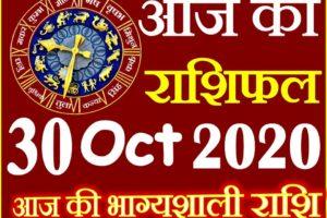 Aaj ka Rashifal in Hindi Today Horoscope 30 अक्टूबर 2020 राशिफल