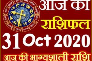 Aaj ka Rashifal in Hindi Today Horoscope 31 अक्टूबर 2020 राशिफल