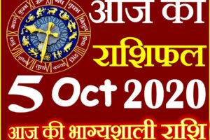 Aaj ka Rashifal in Hindi Today Horoscope 5 अक्टूबर 2020 राशिफल