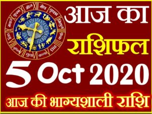 Aaj ka Rashifal in Hindi Today Horoscope 5 अक्टूबर 2020 राशिफल