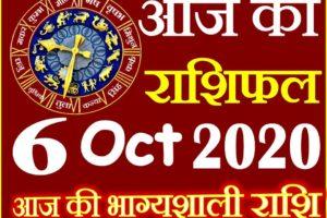 Aaj ka Rashifal in Hindi Today Horoscope 6 अक्टूबर 2020 राशिफल
