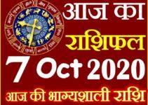 Aaj ka Rashifal in Hindi Today Horoscope 7 अक्टूबर 2020 राशिफल
